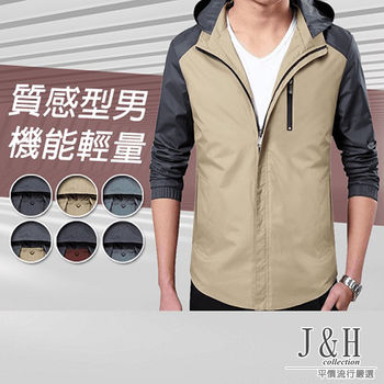 [ JH嚴選 ] 輕量防風雨防曬連帽外套