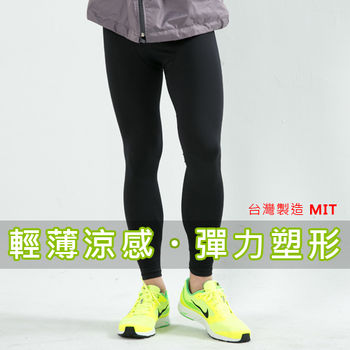 愛運動-男性多功能運動長束褲 運動緊身褲 運動內褲 版型同nike pro 黑色