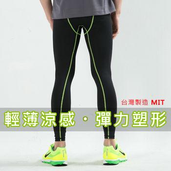 愛運動-男性多功能運動長束褲 運動緊身褲 運動內褲 版型同nike pro 綠線