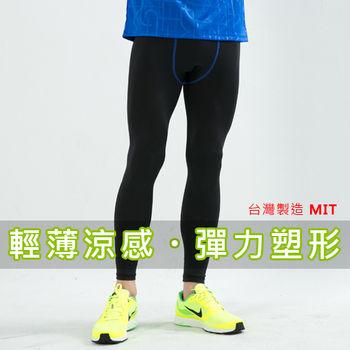 愛運動-男性多功能運動長束褲 運動緊身褲 運動內褲 版型同nike pro 藍線