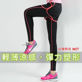 愛運動-女性多功能運動緊身褲 長束褲 壓縮褲 包覆肌肉 雕塑身形 瑩粉