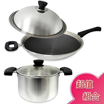 【廚皇】36cm五層複合金3D網狀單把炒鍋湯鍋組 VT-363D+VT-B522