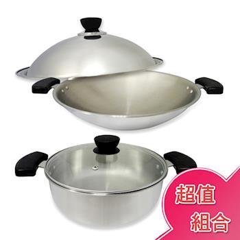 【廚皇】40cm五層複合金雙耳炒鍋湯鍋組 VT-B540+VT-B526