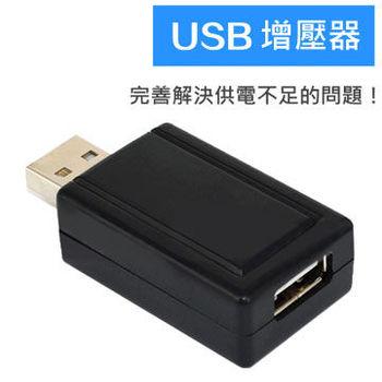 USB 電源 增壓/延長/放大器