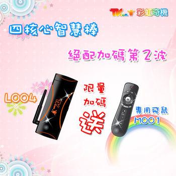 Lantic 喬帝 L004 + M001 彩虹奇機 四核心 智慧電視棒 Android TV Dongle