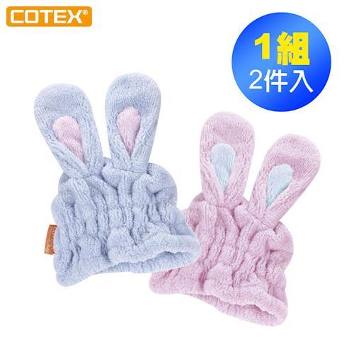 【COTEX】乾爽吸水帽-洗澡後迅速吸乾寶寶的頭髮水分