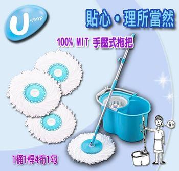 【U-mop手壓式旋轉拖把 】1拖1桶4布1勾 (水藍)(淡綠)(桃紅)(紫色)免運