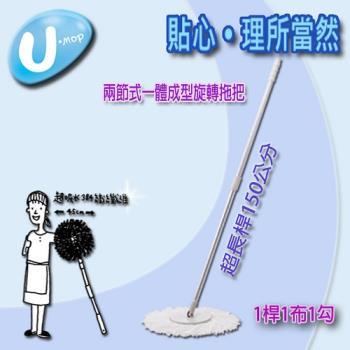【U-mop手壓式旋轉拖把 】150公分兩節式超長桿1桿1布1勾-無附脫水桶