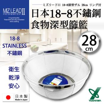 【YOSHIKAWA】MIZ-LEADII 18-8不鏽鋼深型圓篩籃.蔬果瀝水籃-28cm