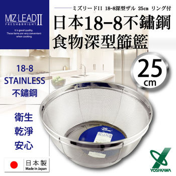 【YOSHIKAWA】MIZ-LEADII 18-8不鏽鋼深型圓篩籃.蔬果瀝水籃-25cm