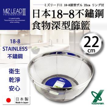 【YOSHIKAWA】MIZ-LEADII 18-8不鏽鋼深型圓篩籃.蔬果瀝水籃-22cm
