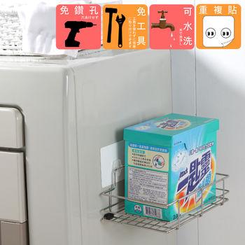 《舒適屋》無痕貼系列-不鏽鋼洗衣粉架
