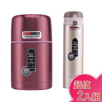 【GLORIA】日本SUS#316不鏽鋼真空保溫瓶燜燒罐組 GBM-50D+GBM-48C