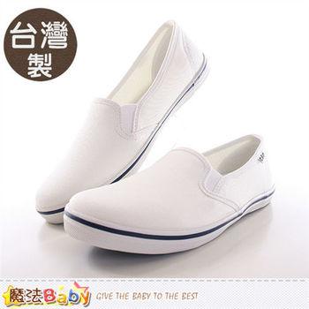 魔法Baby 成人女鞋 台灣製女款帆布鞋~sh9697