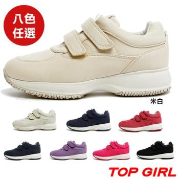 TOP GIRL 減壓輕盈魔鬼氈休閒鞋-共八色
