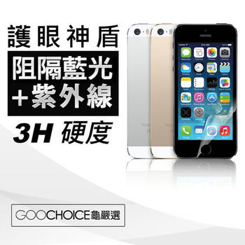 GOOCHOICE 龜嚴選 iPhone SE / 5S / 5 /5C 護眼神盾螢幕保護貼