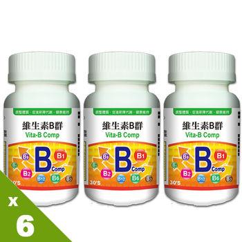 活力護康-維生素B群