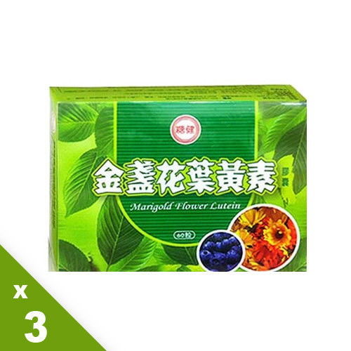 【台糖】金盞花葉黃素3入(60錠)