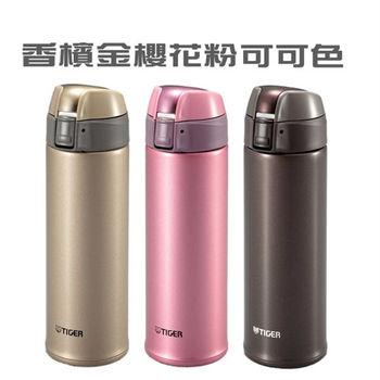 TIGER虎牌【MMQ-S050】500ml彈蓋式保溫保冷杯
