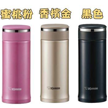 象印 【SM-JD36】360ml 可分解杯蓋不鏽鋼真空保溫杯