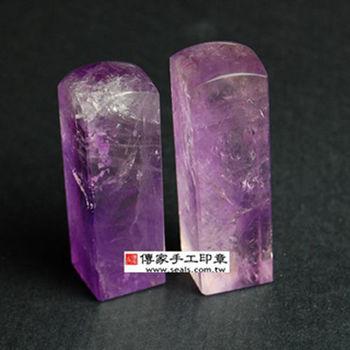 【傳家手工印章】頂級超紫冰種紫水晶開運印章{全手工噴砂,六分章,單章}刻印章 手工印章