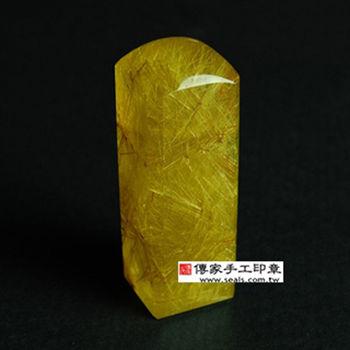 【傳家手工印章】頂級黃金髮晶之一開運印章{全手工噴砂,六分章,單章}印章 開運印章 刻印章