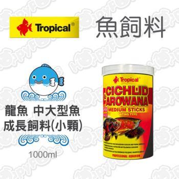 德比克Tropical 高蛋白龍魚、中大型魚成長飼料(小顆粒)1000ml