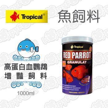 德比克Tropical 高蛋白血鸚鵡增豔飼料 1000ml