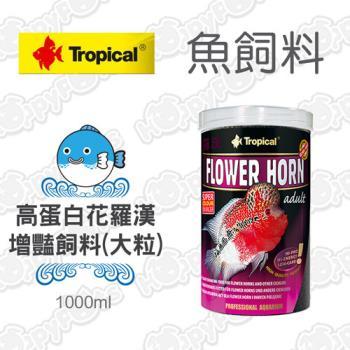德比克Tropical高蛋白花羅漢增豔飼料(大顆粒)1000ML