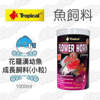 德比克Tropical 花羅漢幼魚成長飼料(小顆粒)1000ML