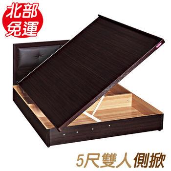 【顛覆設計】收納小幫手5尺雙人側掀床(五色可選)