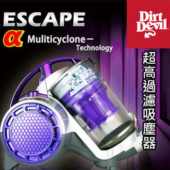 Dirt Devil 第十二代Escape超高過濾吸塵器(專利多孔離心力-高速氣旋過濾髒污粉塵)