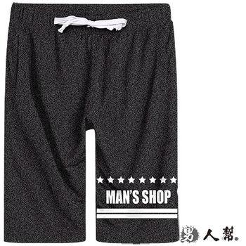 【男人幫】韓系簡約MANS SOHP 純棉短褲