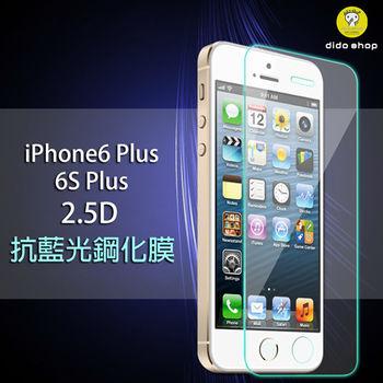 [快]【Dido shop】iPhone6 Plus / 6S Plus 5.5吋 抗藍光鋼化玻璃膜 手機保護貼 (PC029-4)