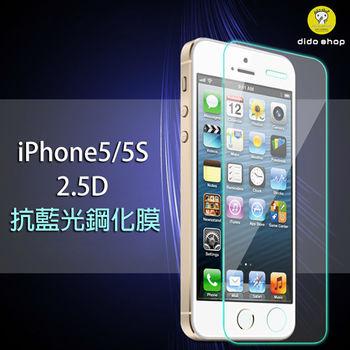 [快]【Dido shop】 iPhone SE/5/5S 抗藍光鋼化玻璃膜 手機保護貼 (PC027-6)