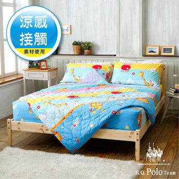 【R.Q.POLO】快樂家園 涼粉系列-雙人標準涼被床包四件組(5X6.2尺)
