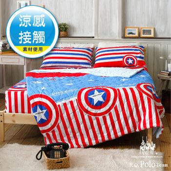 【R.Q.POLO】美國隊長 涼粉系列-雙人標準涼被床包四件組(5X6.2尺)