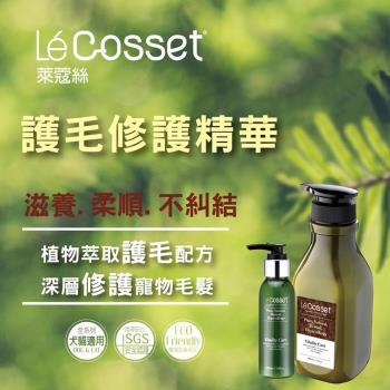 【Cosset寵時尚】頂級護毛修護精華-400ml (犬貓適用)