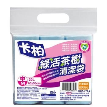 卡柏綠活茶樹清潔袋(中65cmX53cm) *24包/箱