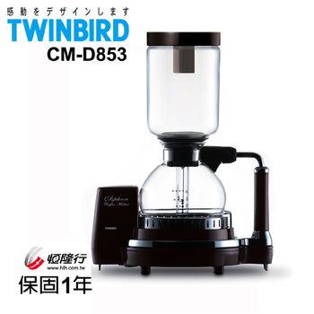 日本TWINBIRD-電動虹吸式咖啡壺CM-D853