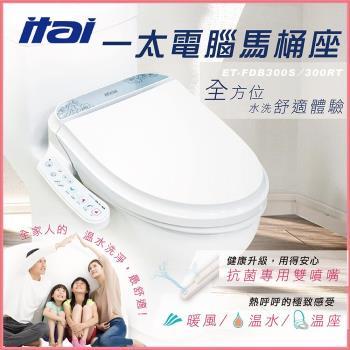 【ITAI】微電腦馬桶座★送安裝★ ET-FDB300RT/S (標準長型/短型)