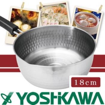 YOSHIKAWA日本味壹IH對應槌目不鏽鋼18cm雪平鍋