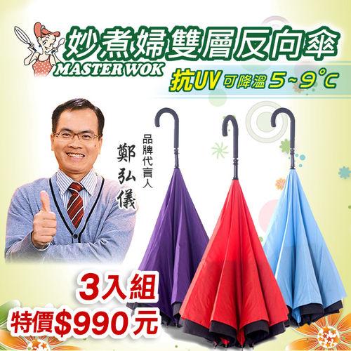 ET Mall 東森購物網:妙煮婦反向傘3支限時搶購組