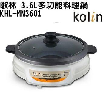 (福利品) 【Kolin歌林】3.6L多功能料理鍋 KHL-MN3601