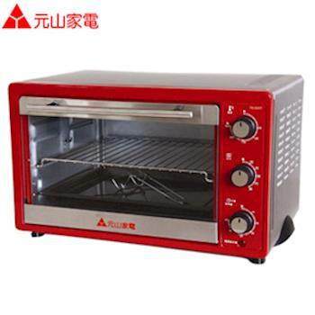 【元山牌】32L不鏽鋼旋風烘烤電烤箱 YS-532OT