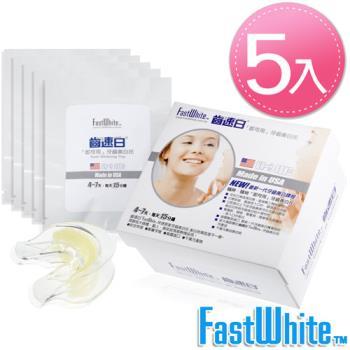 【FastWhite】牙齒美白托 醫美級牙齒美白課程 放入口中即可美白