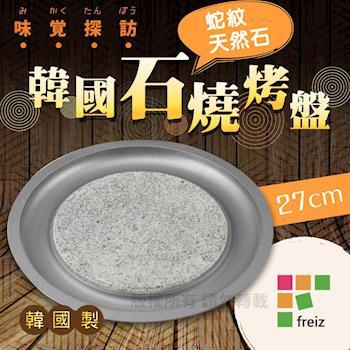 【味道】 韓國石燒烤盤27cm