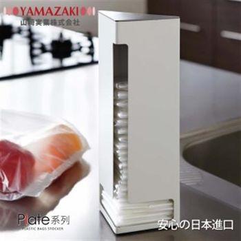 【YAMAZAKI】Plate磁吸式環保袋收納盒-三角(白)