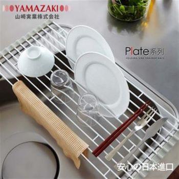 【YAMAZAKI】Plate多功能瀝水架L(白)