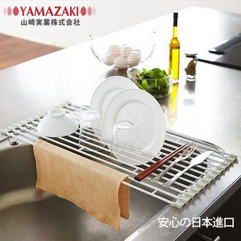 【YAMAZAKI】Plate多功能瀝水架S(白)
